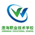 澄海职业技术学校