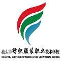 纺织服装职业技术学校