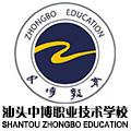 汕头中博职业技术学校