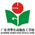 粤东高级技工学校