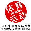 汕头体育运动学校