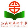 汕头市第四中学