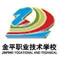 金平职业技术学校