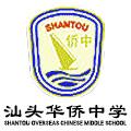 汕头华侨中学