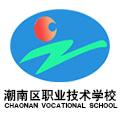潮南区职业技术学校