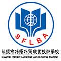 外语外贸职业技术学校